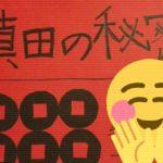 「真田丸」の自由研究をした子がNHKに救われた