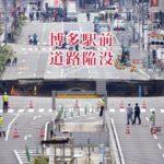道路陥没の博多駅前セブンイレブンへの入店方法が怖すぎる