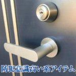 【防犯意識高い系】マンションのドアの鍵、いっぱい付けちゃえ!