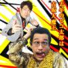 ピコ太郎が古坂大魔王