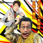 【PPAP】去年の福島でのピコ太郎が限りなく古坂大魔王な件