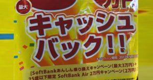ソフトバンクのキャッシュバックキャンペーン