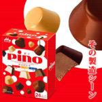 アイスの『ピノ』の製造シーンに驚愕