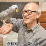 「聖の青春」の師匠・森信雄七段の「将棋で不幸になってほしくない」が実にいい話でした