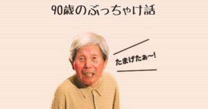 NHK「ドキュメント72時間」に出た90歳おじいちゃん