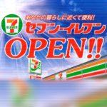 町田市小山田のセブンイレブン開店が大賑わい! みんな上棟式を知らないんだね