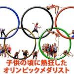 【世代別】子供の頃に熱狂したオリンピック・メダリスト