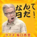 【クイズ坂口杏里】バイきんぐ小峠が挑戦!