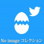 「No image」コレクション