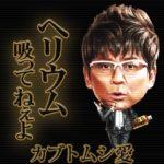 哀川翔アニキのカブトムシ愛が結実した!