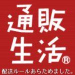 【通販生活】昼12時~14時までの配達ご希望はお受けしません