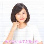 菊川怜結婚「とくダネ!」での「祝 脱・独身」垂れ幕で「独身は悪いこと?」と炎上