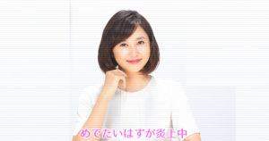 菊川怜結婚