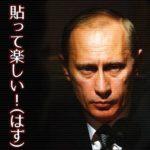 わくわくプーチン閣下シールをご査収ください
