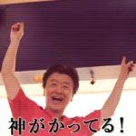 桑田佳祐のボウリングが神がかってる