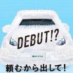 岡山県は日本一ウインカーを出さない県なのでこんな道路標識が