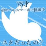 伊藤勝子(@itoukatsuko)さんTwitter