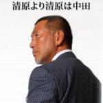 今の清原和博より中田翔のほうがよっぽど清原な件