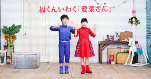 芦田愛菜と鈴木福