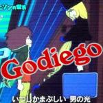 【マツコの知らない世界】ゴダイゴが銀河鉄道999を歌っておじさん感涙