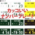 日本一カッコ良い!と思う「ナンバープレート」ランキング
