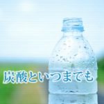 生協の「ペットボトルの炭酸を保つ置き方」はガセ?