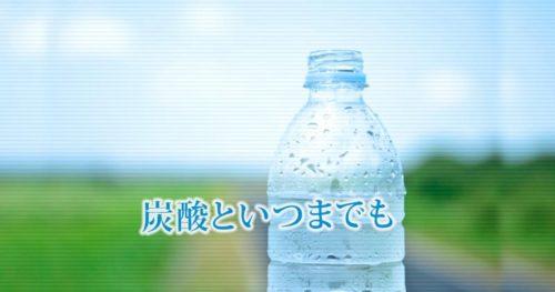 ペットボトルの炭酸