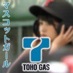 【都市対抗野球】東邦ガスのマスコットガール道上春花さんが可愛すぎると評判