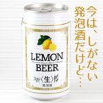 「ビール」と呼ばれたくて悔しがる発泡酒