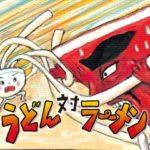 【絵本】うどん対ラーメンの戦いが壮絶! うどんがスゴいものを召喚!
