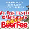 松本城ビアフェス、教育委員会が「品格ない」と自粛要請→中止に