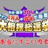 大相撲総選挙「本当にスゴい力士BEST30」1位はやっぱりあの人!
