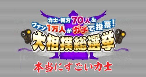 大相撲総選挙「本当にスゴい力士BEST30」