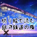 これが切り絵だなんて信じられない! 切り絵で読む「銀河鉄道の夜」