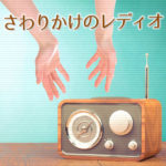 徳永英明「壊れかけのRadio」の類似品
