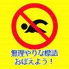 水難事故にあわないためにこの標語を無理して覚えよう!
