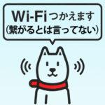 このWi-Fiに繋がれば…まぁラッキーかな?