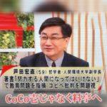 ドイツ哲学者の芦田宏直氏またも炎上 ココイチじゃなく料亭へ行くべき
