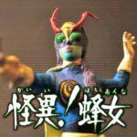 【仮面ライダー】女優・岩本良子が蜂女になっていくところ