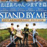 Stand By Me(おばあちゃんつまずき篇)