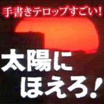 手書きのテレビテロップ文字がステキ!