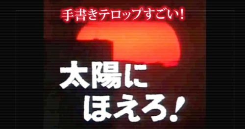 手書きのテレビテロップ文字