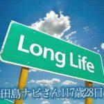 田島ナビさん117歳28日で日本人の史上最高齢記録を更新!
