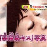 斉藤由貴の「キス写真」