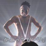 斉藤由貴の医師がパンツかぶって
