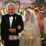 花嫁の父が歌う「糸」がステキだ