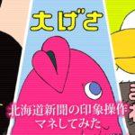 北海道新聞のひどい印象操作写真をマネしてみた