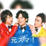 元SMAPの稲垣・草なぎ・香取のTwitterはノーツイート10万超フォロワー
