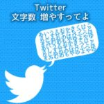 Twitter日中韓以外でツイート文字数増やす 同じツイートの言語別文字数比較が興味深い