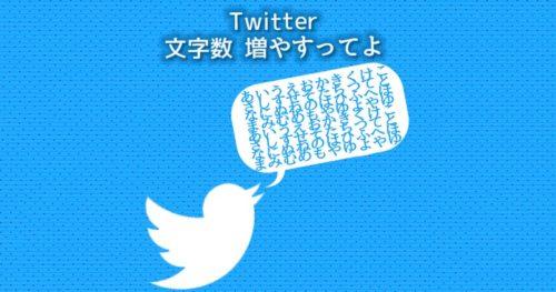 Twitter日中韓以外でツイート文字数増やす